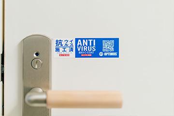 抗ウイルス・抗菌・消臭・防カビ・保温の性能を持つ
